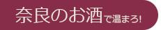 奈良の地酒-熱燗におすすめ