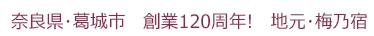 120周年地元梅乃宿