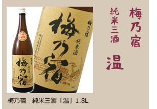 純米三酒 温