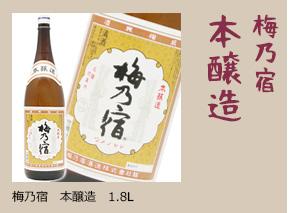 梅乃宿本醸造
