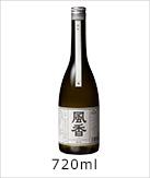 風香純米吟醸720ml