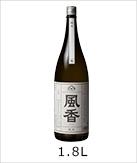 風香純米吟醸1.8L