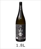 山香純米吟醸1.8L