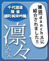 篠峯凛々雄町特集ページ