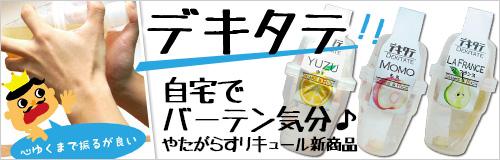 やたがらす新商品「デキタテ」発売!