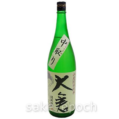 大倉 山廃特別純米 中取り 無濾過生原酒