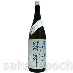 篠峯 辛々雄町純吟醸 一火原酒 1.8L