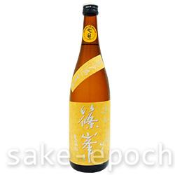 篠峯 遊々 純米山田錦 無濾過生原酒 7号 1.8L