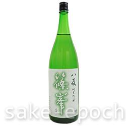 篠峯 八反 純米吟醸 1.8L