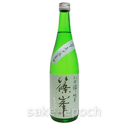 ◆篠峯 超辛 純米山田錦 無濾過生原酒 720ml