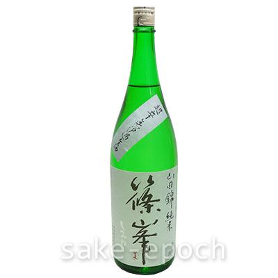 ◆篠峯 純米山田錦 超辛口 無濾過生酒 竹山ラベル1.8L