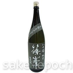 篠峯 生モト純米 無濾過生原酒 1.8L