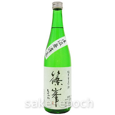 篠峯 純米生原酒 直汲み無濾過 720ml