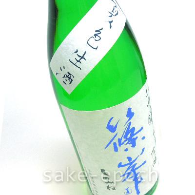 ◆篠峯 「夏色生酒」 山田錦純米吟醸 1.8L