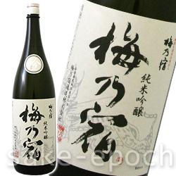 梅乃宿 純米三酒 「吟」 純米吟醸 1.8L