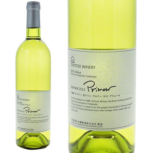 北ワイン ケルナー 2013プリムール 750ml