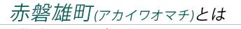 雄町とは?