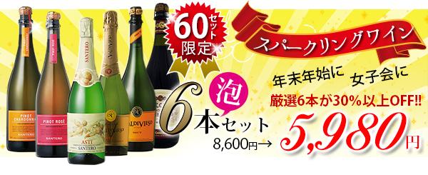 スパークリングワイン6本セット 30%以上オフ!