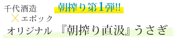 千代酒造×エポックオリジナル朝搾り第一弾「うさぎ」
