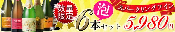 数量限定スパークリング6本セット30%オフ5980円