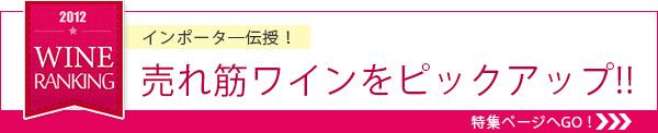 ワインラインキング発表!!