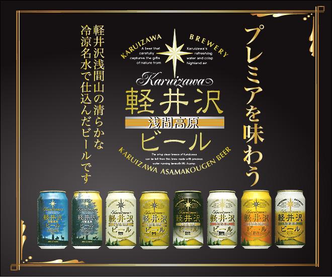 軽井沢ビールトップ