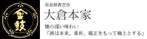 奈良県香芝市大倉本家