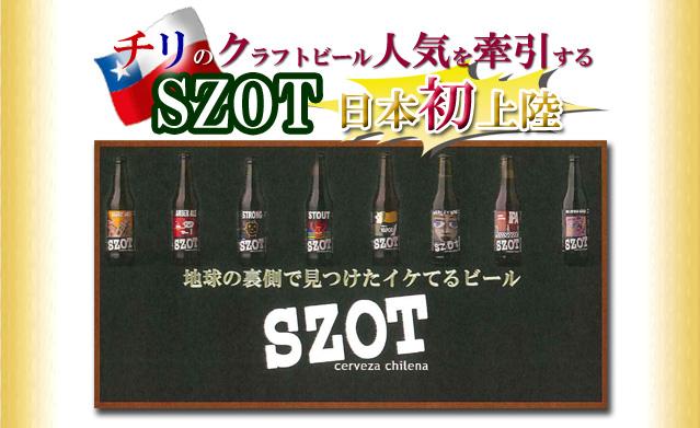チリのクラフトビール人気を牽引するSZOT