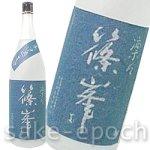 画像1: ◆篠峯 凛々 雄町 純米吟醸 無濾過生原酒 1.8L (1)