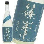 画像1: ◆篠峯 凛々雄町 純米吟醸 無濾過生原酒30BY 720ml (1)