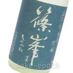 画像3: ◆篠峯 凛々雄町 純米吟醸 無濾過生原酒30BY 720ml (3)