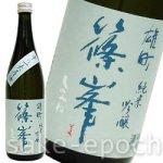 画像1: 篠峯 雄町 純米吟醸 辛々一火原酒 720ml (1)