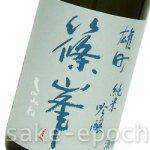 画像3: 篠峯 辛々雄町純吟醸 一火原酒 720ml (3)