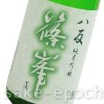 画像3: 篠峯 八反 純米吟醸  生詰瓶燗一火 720ml (3)