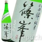 画像1: 篠峯 純米山田錦 超辛一火原酒 1.8L (1)