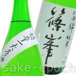 画像3: 篠峯 純米山田錦 超辛一火原酒 1.8L (3)