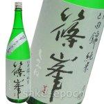 画像1: ◆篠峯 超辛 純米山田錦 無濾過生原酒 1.8L (1)