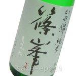 画像3: ◆篠峯 超辛 純米山田錦 無濾過生原酒 1.8L (3)
