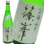 画像1: ◆篠峯 純米 山田錦 超辛 無濾過生原酒 720ml (1)