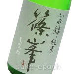 画像3: ◆篠峯 純米 山田錦 超辛 無濾過生原酒 720ml (3)