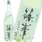 画像1: ◆篠峯 夏純 純米無濾過生原酒 1.8L (1)