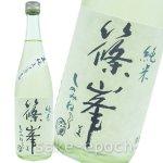 画像1: ◆篠峯 夏純 純米無濾過生原酒 720ml (1)