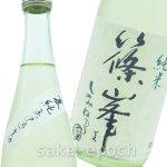 画像3: ◆篠峯 夏純 純米無濾過生原酒 720ml (3)