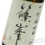 画像3: 千代 吟和 純米大吟醸  1.8L (3)