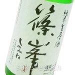 画像3: ◆篠峯 純米生原酒 うすにごり 1.8L (3)