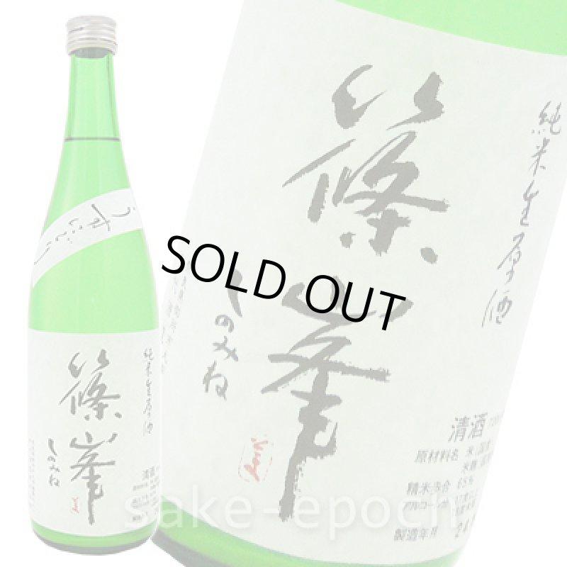 画像1: ◆篠峯 純米生原酒 うすにごり 720ml (1)