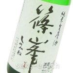 画像3: ◆篠峯 純米生原酒 直汲み無濾過 1.8L (3)