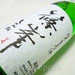 画像4: ◆篠峯 純米生原酒 直汲み無濾過 1.8L (4)