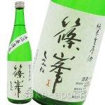 画像1: ◆篠峯 純米生原酒 直汲み無濾過 720ml (1)