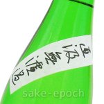 画像3: ◆篠峯 純米生原酒 直汲み無濾過 720ml (3)